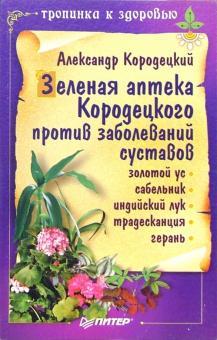 Зеленая аптека Кородецкого против заболеваний суставов - Александр Кородецкий