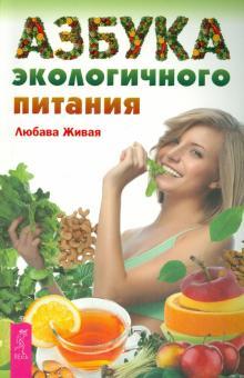 Азбука экологичного питания - Любава Живая