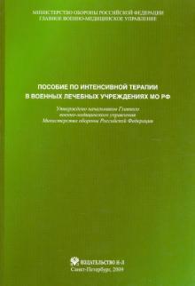 Пособие по интенсивной терапии в военных лечебных учреждениях МО РФ