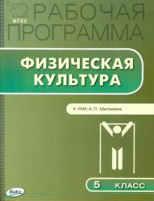 Физическая культура. 5 класс. Рабочая программа к УМК А.П.Матвеева. ФГОС