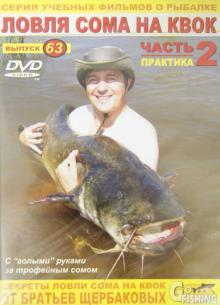 Ловля сома на квок. Часть 2. Практика. Выпуск 63 (DVD)