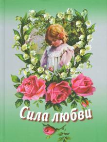 Сила любви. Сборник для детей
