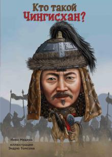 Кто такой Чингисхан?