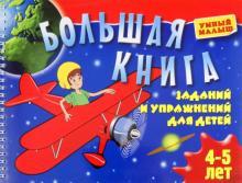 Большая книга заданий и упражнений для детей 4-5 лет