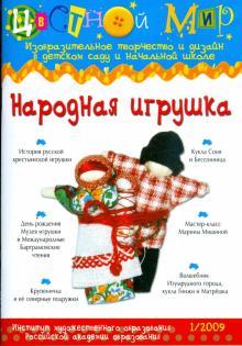 Народная игрушка. Выпуск №1. 2009 год
