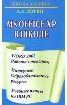 MS Office XP в школе - Алексей Журин