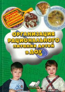 Организация рационального питания детей в ДОУ