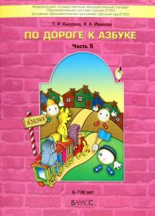 По дороге к Азбуке. Пособие по речевому развитию детей. В 5-ти частях. Часть 5