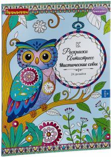 Книга раскрасок Мистические совы (1979ВВ/CPA3203V)