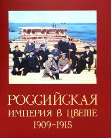 Российская империя в цвете. Владимирская и Ярославская губернии. 1909-1915