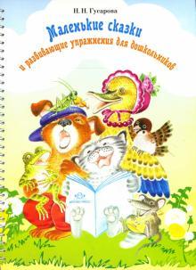 Маленькие сказки и развивающие упражнения для дошкольников