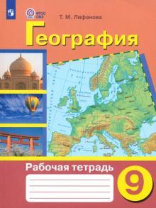 География. 9 класс. Рабочая тетрадь. Адаптированные программы. ФГОС ОВЗ - Тамара Лифанова