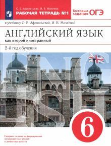 Английский язык как второй иностранный. 6 класс. 2 год обучения. Рабочая тетрадь №1 с заданиями ЕГЭ