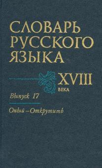 Словарь русского языка XVIII века. Выпуск 17 (Оный - Открутить)