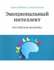 Сергей Шабанов, Алена Алешина: Эмоциональный интеллект. Российская практика