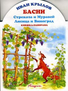 """Книга: """"Книжка-панорама: Басни. Стрекоза и Муравей. Лисица ..."""