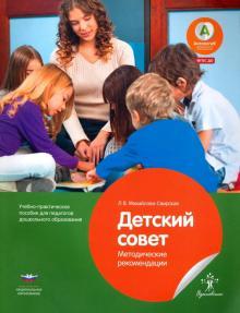 Детский совет. Методические рекомендации для педагогов. ФГОС ДО