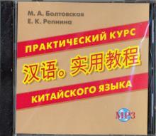CD MP3 Практический курс китайского языка