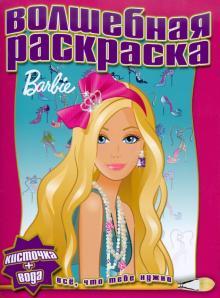 """Книга: """"Водная раскраска """"Барби"""" (№1003)"""". Купить книгу ..."""