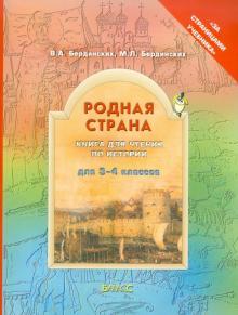 Родная страна. Книга для чтения по истории. 3-4 классы. ФГОС