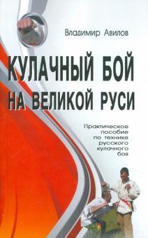 Кулачный бой на Великой Руси. Практическое пособие по технике русского кулачного боя