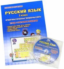 Русский язык. 3 класс. Интерактивные контрольные тренировочные работы. Тетрадь (+СD)