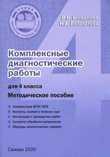 Комплексные диагностические работы. 4 класс. Методическое пособие