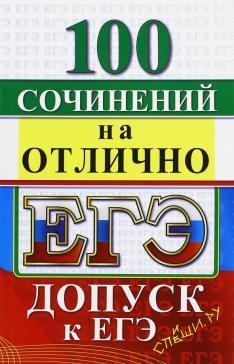 ЕГЭ Образцы экзаменационных сочинений