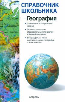 География: Справочник школьника