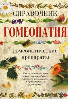 Гомеопатия. Справочник