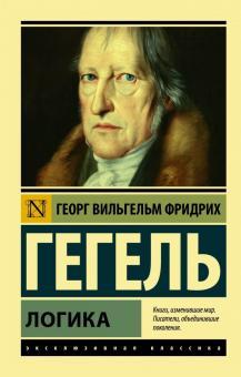 Логика - Гегель Георг Вильгельм Фридрих