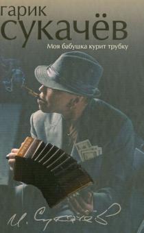 Моя бабушка курит трубку - Гарик Сукачев
