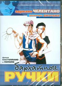 Бархатные ручки (DVD)