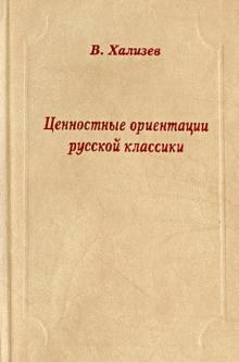 Ценностные ориентации русской классики