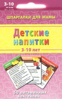 Детские коктейли. 3-10 лет. 50 витаминных коктейлей. 50 карточек - Александр Лерман