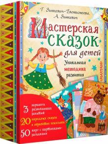 Зинкевич-Евстигнеева, Зинкевич - Мастерская сказок для детей