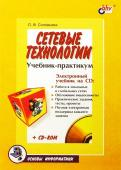 Людмила Соловьева - Сетевые технологии. Учебник-практикум обложка книги