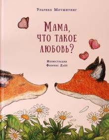 Мама, что такое любовь?