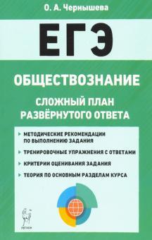 ЕГЭ. Обществознание. 10-11 классы. Сложный план развернутого ответа