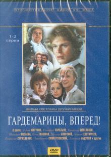 Гардемарины, вперед! 1-2 серии (DVD)