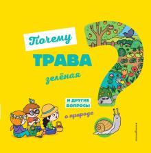 новая познавательная книга для малышей