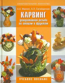 Карвинг. Декоративная резьба по овощам и фруктам. Учебное пособие
