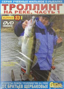 Троллинг на реке. Выпуск 33. Часть 1 (DVD)