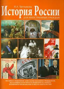 История России для иностранных граждан. Экспресс-репетитор