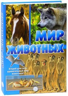 Мир животных. Открой для себя удивительный мир животных!