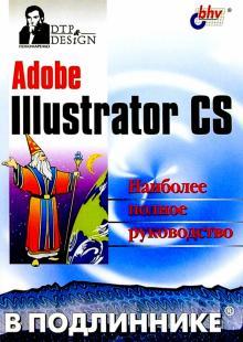 Adobe Illustrator CS в подлиннике