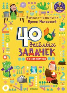 40 веселых задачек по математике - Ирина Мальцева