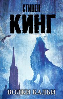 """Волки Кальи. Из цикла """"Темная Башня"""""""