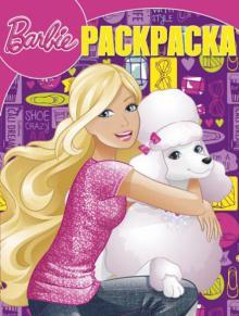 """Книга: """"Волшебная раскраска. Барби (№ 1349)"""". Купить книгу ..."""