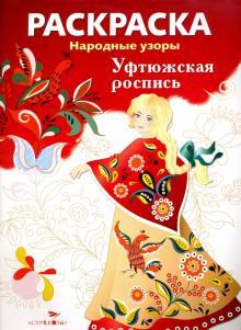Раскраска Уфтюжская роспись
